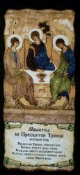 картина, гобелен, икона, Троица